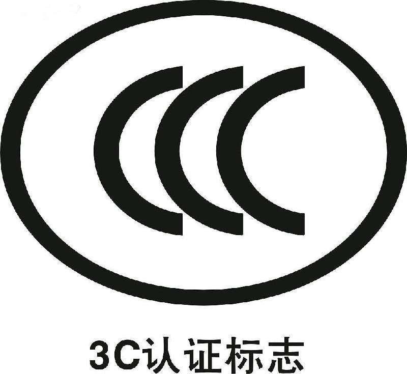 今日起开始执行一带一盔,头盔ccc认证标准是什么